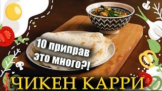 Чикен Карри Рецепт и готовка курицы Карри и хлеба Чапатти Индийская кухня