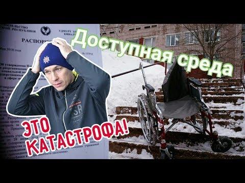 Доступная среда. Воткинск.