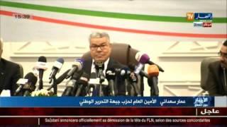 عمار سعداني يعلن رسميا استقالته من الأفلان
