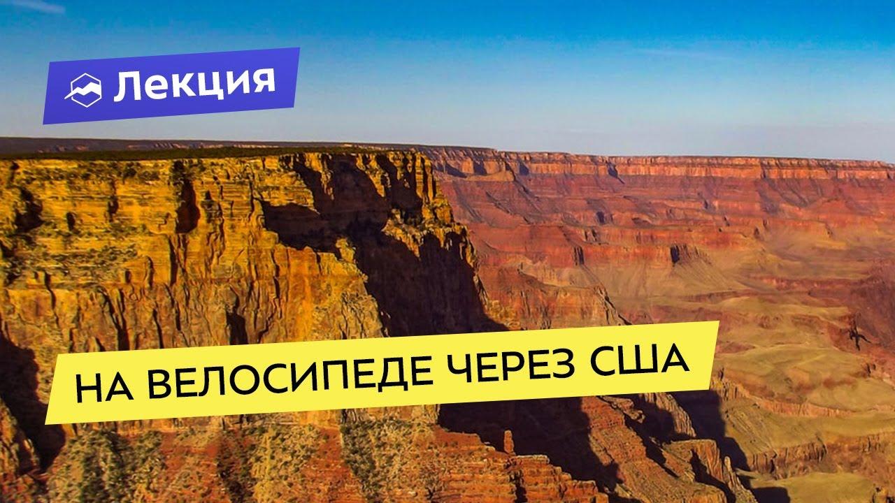 На Велосипеде через | Путешествие по Сша Туристическая