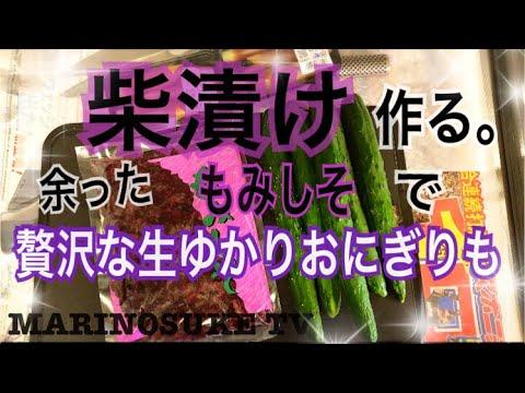 【料理】自分で漬ける簡単柴漬け★生ゆかりおにぎりも作る!!