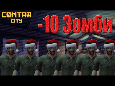 Контра Сити - Зона З ► -10 зомби!
