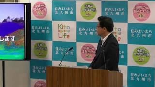 平成29年7月5日北九州市長定例記者会見