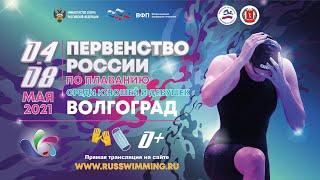 Первенство России среди юношей и девушек 2021 Волгоград День 3
