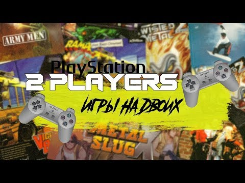 50 Кооперативных игр на PlayStaion 1 | ИГРЫ НА ДВОИХ | 50 Co-op Games for 2 Players [PSX / PSone]
