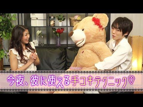 【大好評】彼に使える手コキ48手♡またお教えします!一部をYouTubeでご紹介!【いってちゅう♡】