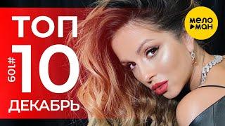 10 Новых клипов 2020 - Горячие музыкальные новинки #109