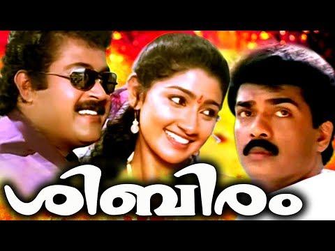 Malayalam Full Movie # Shibiram # Malayalam Movie Full Movie # Manoj K Jayan # Divya Unni