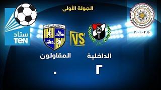 أهداف مباراة الداخلية والمقاولون العرب (2-0) الدوري المصري