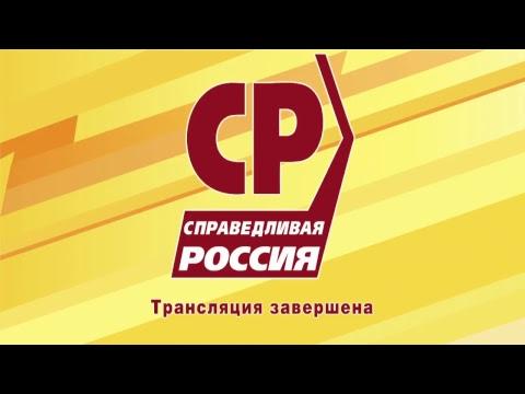 Центральный совет политической партии СПРАВЕДЛИВАЯ РОССИЯ.