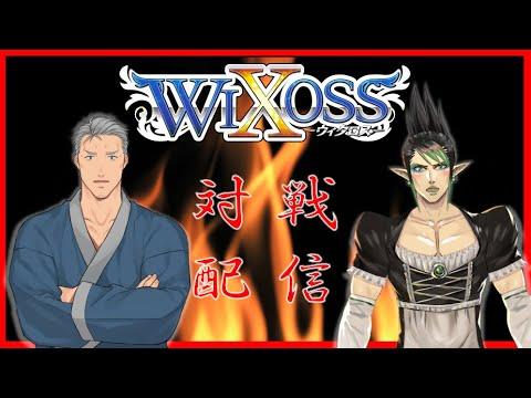 【WIXOSS】無限少女になりてえ【ガチ対決】