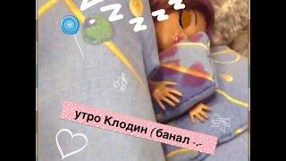 |Stop motion|Monster High| утро Клодин (банал -.-