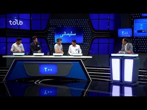 Ro Dar Ro (Family Feud) Sulaimani Family VS Ahmadi - EP.4 / خانواده سلیمانی در مقابل خانواده احمدی
