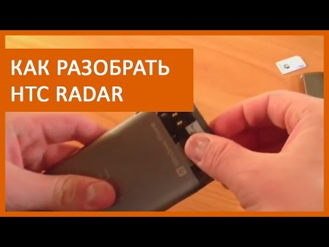 Expert Разбор. Как разобрать HTC Radar