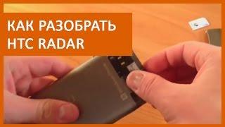 Expert Разбор. Как разобрать  HTC Radar(Инструкция по разборке HTC Radar. Наша группа ВК: http://vk.com/expert_mobile Здесь Вы можете задать любой вопрос по выбору,..., 2013-04-02T12:44:33.000Z)
