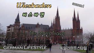 독일 낭만의도시 비스바덴  #독일 #독일여행 #유럽  …