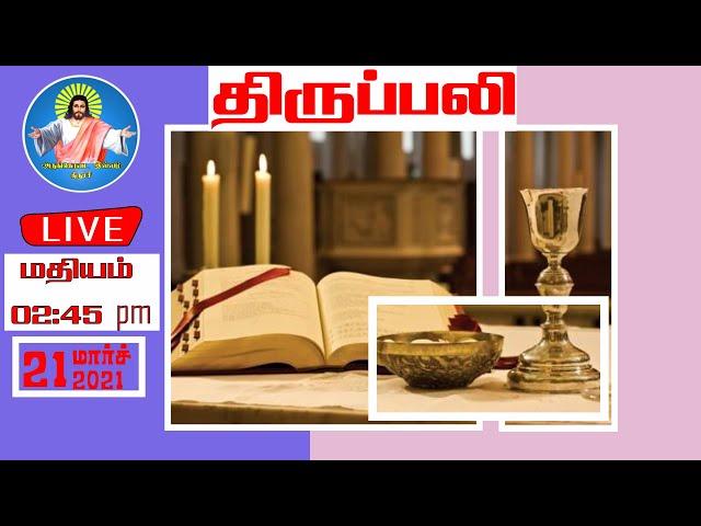 21.03.2021 |மதியம் 02.45pm| LIVE | ஞாயிறு வழிபாடு திருப்பலி |  Trichy Arungkodai Illam| AKI