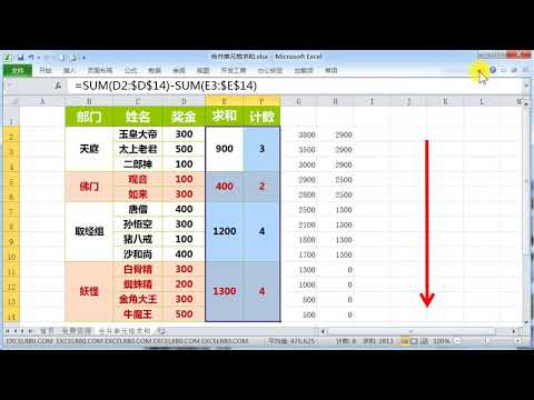 【Excel精选技巧】Excel合并单元格求和以及计数,函数套路和原理详解