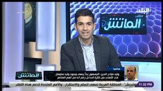 الماتش - وليد صلاح الدين: الإتحاد يتمسك بحضور جماهيره في لقاء الأهلي.. والنادي طبع التذاكر للمشجعين