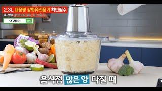 요고바라 7초 만능다지기 반죽기 마늘껍질제거
