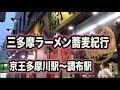 京王多摩川駅から調布駅(三多摩ラーメン蕎麦紀行)