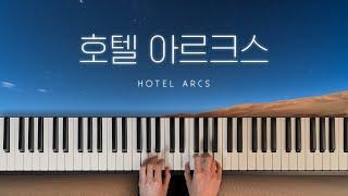 메이플스토리 호텔 아르크스 피아노 전 곡 (Maplestory Hotel Arcs Piano Compilat…