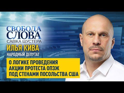 Shuster online: Илья Кива о логике акции протеста: