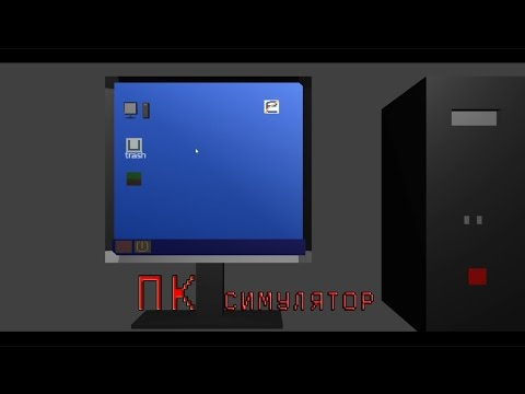 WTF Игра: Симулятор ПК(Компьютера) [PC Simulator]