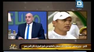 عزمي مجاهد: الأمن رفض تأجل المباريات.. واتحاد الكرة لم يستطع تأجل الدوري