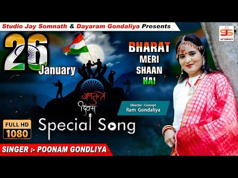 Bharat Meri Shaan Hai || Poonam Gondaliya | Full Hd Video | Republic Day Special | भारत मेरी शान है.