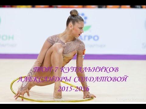Художественная гимнастика ТОП 7 купальников АЛЕКСАНДРЫ СОЛДАТОВОЙ 2015 2016