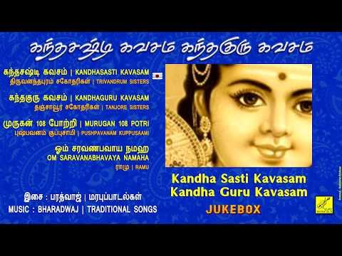 Kandha Sasti Kavasam Kandha Guru Kavasam - JukeBox    Murugan Arul    Vijay Musicals