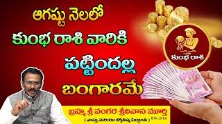 కుంభ రాశి 2019| Kumbha Rashi 2019 |August Rasi Phalalu 2019 |Astrology In Telugu | Rasi Phalalu 2019