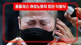 """""""쫓아내자 MBK"""" 홈플러스 여성노동…"""