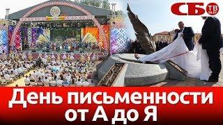 День письменности в Иваново – подробный репортаж