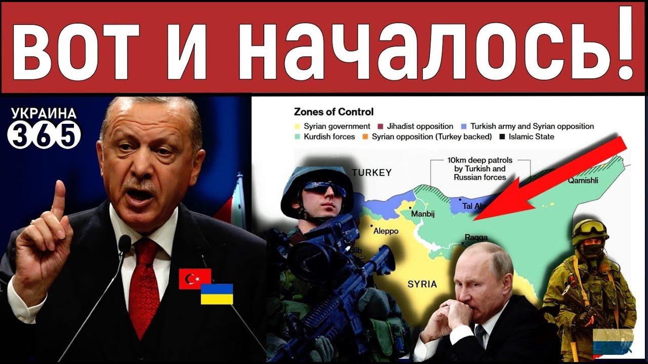 У Эрдогана лопнуло терпение: тысячи турецких бойцов выдвинулись навстречу армии РФ. Украину не сдаем