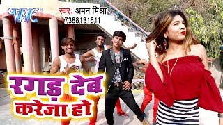 Aman Mishra का सबसे हिट गाना 2019 - Ragad Deb Kareja Ho - Bhojpuri Song 2019