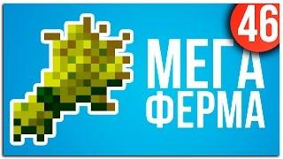 Minecraft: 46 | МЕГА ФЕРМА ХЛЕБА (PowerCraft)