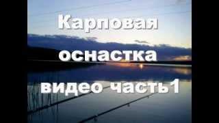 Карповая оснастка видео часть1(http://fisher-land.ru/ Видеоуроки по монтажу карповой снасти. Анимировано представлены популярные карповые монтажи...., 2013-03-23T12:50:12.000Z)