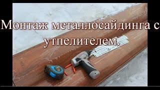 Металлосайдинг своими руками. Часть - 1 инструменты и материалы(, 2017-01-08T11:33:30.000Z)