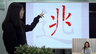 """Easy Chinese Writing Course 677 """"逃"""""""