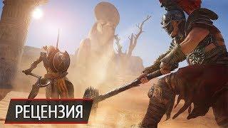 Обзор Assassin's Creed: Origins. Чересчур
