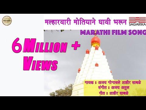 मल्हारवारी मोतियाने द्यावी भरून /अजय - अतुल /  Sagarika Music
