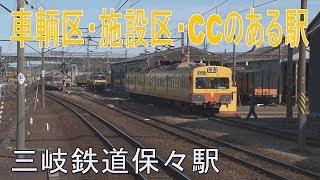 【駅に行って来た】三岐鉄道保々駅はホームから車輌区が見える駅