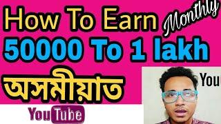 """In Assamese""কেনেকৈ YouTube ৰ পৰা টকা কমাব পাৰি ? শিকক, How to earn money from Youtube অসমীয়াত )"