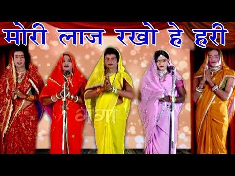 Mori Laj Rakho He hari - Bhojpuri Nautanki Nach Programme   Bhojpuri Nautanki