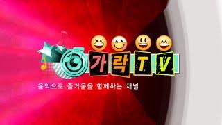 가락TV-행복 더하기쇼(풍물시장 편)
