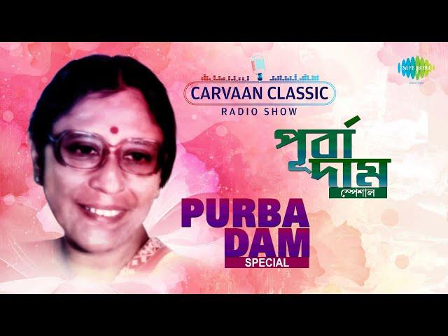 Carvaan Classic Radio Show Purba Dam Special   Tomari Naame Nayan   Akash Amay Bhorlo   Andhar Ele
