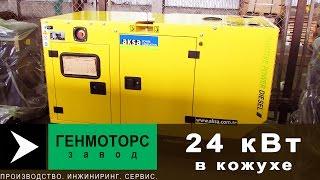 24 кВт, дизель-генератор в еврокожухе! Обзор. Преимущества. Детали.