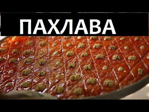 Настоящая азербайджанская ПАХЛАВА на углях